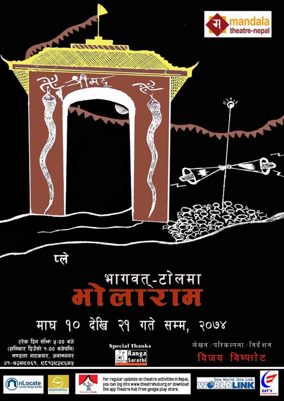 Bhagwat Tole Ma Bholaram