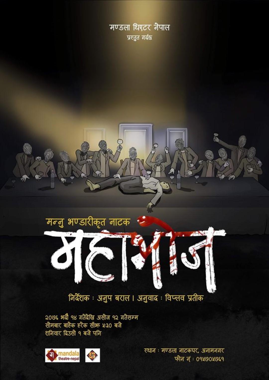 Mahabhoj